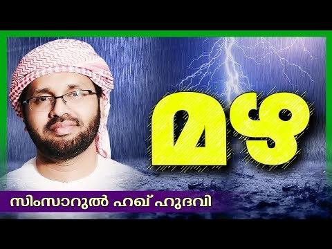 മഴ   Islamic Speech In Malayalam   Simsarul Haq Hudavi 2015   Muslim Prabhashanam New