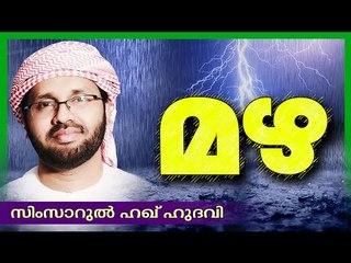 മഴ | Islamic Speech In Malayalam | Simsarul Haq Hudavi 2015 | Muslim Prabhashanam New