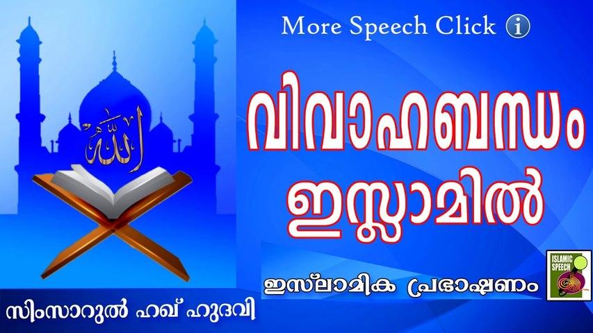 വിവാഹ ബന്ധം ഇസ്ലാമിൽ | Islamic Speech In Malayalam | Simsarul Haq Hudavi New 2015