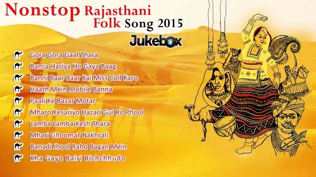 Nonstop Rajasthani Folk Song 2017