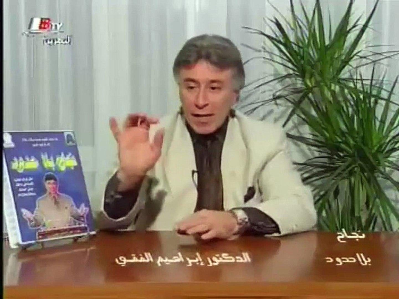 كيف تكون الرابط الذهني د ابراهيم الفقي Video Dailymotion