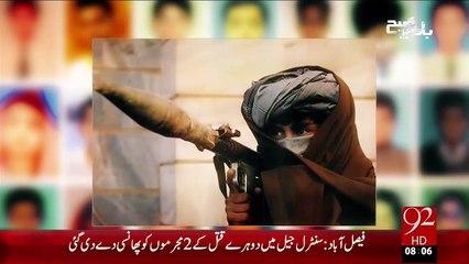 Bakhabar Subh – 16 Dec 15 - 92 News HD