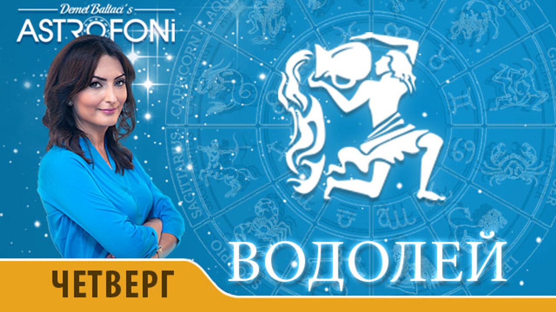 Водолей: Астропрогноз на день 17 декабря 2015 г.