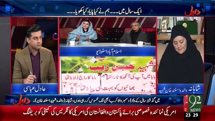 Daleel – 16 Dec 15 - 92 News HD