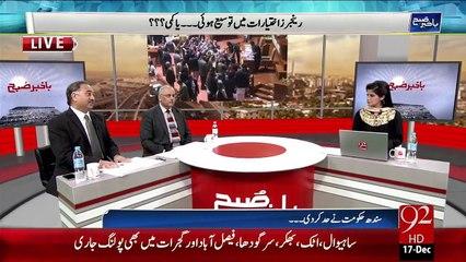 Bakhabar Subh – 17 Dec 15 - 92 News HD