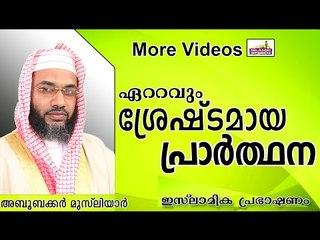 നബി പഠിപ്പിച്ച് കൊടുത്ത പ്രാർത്ഥന...Islamic Speech In Malayalam E P Abubacker Al Qasimi New 2014