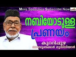 മുത്തുനബിയോടുള്ള പ്രണയം... Islamic Speech In Malayalam | Aboobakkar Musliyar New 2015