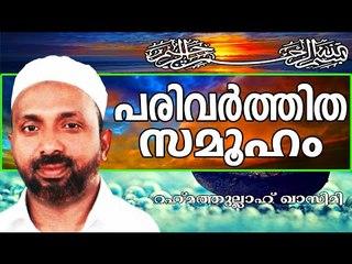 പരിവർത്തിത സമൂഹത്തിന്റെ പ്രസക്തി... Islamic Speech In Malayalam | Rahmathullah Qasimi New 2014