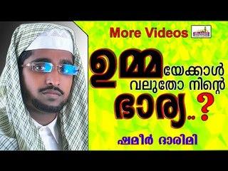 ഉമ്മയേക്കാൾ വലുതോ ഭാര്യ..?   Islamic Speech In Malayalam | Shameer Darimi Kollam 2015
