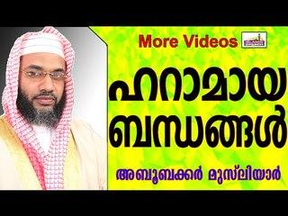 വിവാഹ ബന്ധം ഹറാമായവർ...  Islamic Speech In Malayalam E P Abubacker Musliyar New 2015