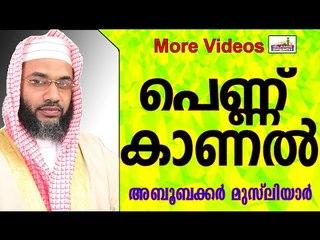 പെണ്ണ്  കാണൽ ഇസ്ലാമിൽ... Islamic Speech In Malayalam E P Abubacker Musliyar New 2015