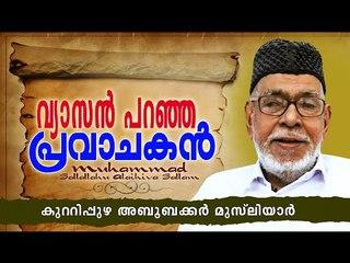 വ്യാസൻ പറഞ്ഞ പ്രവാചകൻ | Islamic Speech In Malayalam | Kuttipuzha Abubacker Moulavi 2015