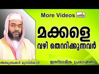 മക്കളെ വഴി തെറ്റിക്കരുതേ....  Islamic Speech In Malayalam E P Abubacker Al Qasimi New 2014