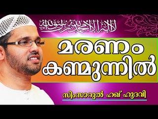 മരണം കണ്മുന്നിൽ എത്തുമ്പോൾ... Islamic Speech In Malayalam | Simsarul Haq Hudavi New 2014
