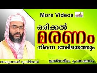 മരണം നിന്റെ കൂടെത്തന്നെയുണ്ട് ...  Islamic Speech In Malayalam E P Abubacker Musliyar New 2014