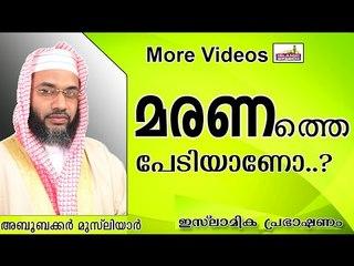 നിങ്ങൾക്ക്  മരണത്തെ പേടിയാണോ..?   Islamic Speech In Malayalam E P Abubacker Al Qasimi 2014