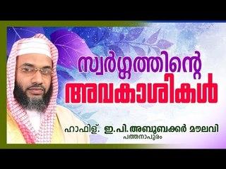സ്വർഗത്തിന്ടെ അവകാശികൾ | Islamic Speech In Malayalam | E P Abubacker Al Qasimi New Speeches 2015