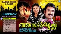 Mappila Pattukal Old Is Gold   Asarmulla   Malayalam Mappila Songs   Muslim Devotional Songs