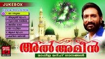 അൽ അമീൻ ...  Mappila Pattukal Old Is Gold    Malayalam Mappila Songs   Muslim Devotional Songs