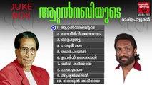 Malayalam Mappila Songs   Aattalnabiyude   Muslim Devotional Songs Malayalam Audio Jukebox