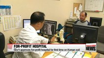 Gov't approves for-profit hospital for first time in Korea