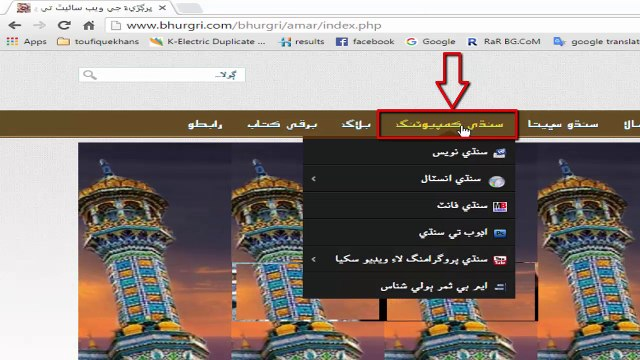 How to install mb sindhi software on  windows 10