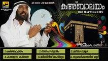 Mappila Pattukal Old Is Gold   കഅ്ബാലയം Kahbalayam   Malayalam Mappila Songs Muslim Devotional Songs