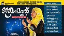 Mappila Pattukal Old Is Gold   ഇഖാമത്ത്  Iqamath   Malayalam Mappila Songs   muslim devotional songs