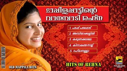 Mappila Pattukal Old Is Gold | Hits Of Rahana Jukebox | Malayalam Mappila Songs