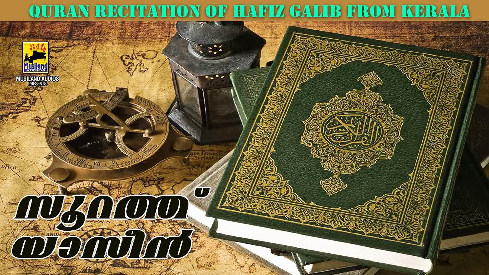 Surah Yasin (full) | Quran Parayanam | Recited Beautifully By Hafiz Galib  Saquafi From Kerala