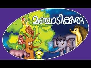 Manjadikuru - Malayalam Animation Movie 2012 [Full Length HD]