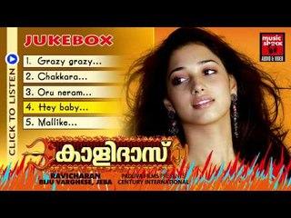 Non Stop Malayalam Nostalgic Film Songs Collection | Kalidas Malayalam Film Songs