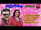 Non Stop Malayalam Nostalgic Film Songs Collection | Nadan Pennum Nattupramaniyum Malayalam Songs