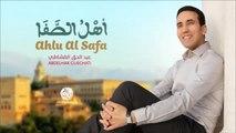 Abdelhak Guechati - Ahlu Al Safa (3) - Ahlu Al Safa