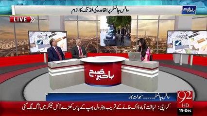 Bakhabar Subh – 19 Dec 15 - 92 News HD