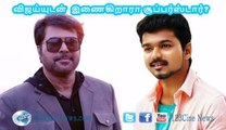 After Mohanlal, Vijay with Mammotty in his upcoming film Vijay 62| 123 Cine news | Tamil Cinema news Online