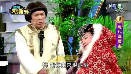 天王豬哥秀 20151220 Part 2