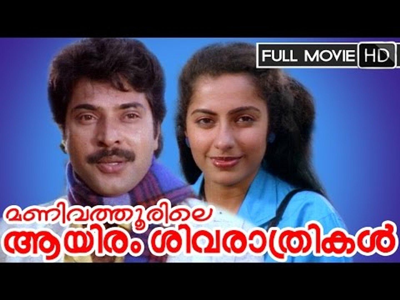 songs from malayalam movie manivathoorile aayiram sivarathrikal