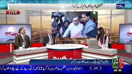 Bakhabar Subh – 21 Dec 15 - 92 News HD