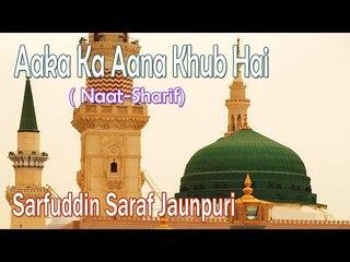 Aaka Ka Aana Khub Hai || HD New Naat Sharif || Sarfuddin Saraf Jaunpuri