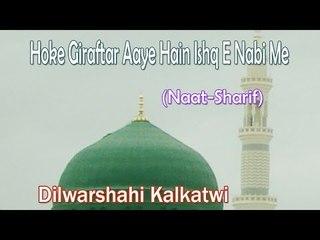 Hoke Giraftar Aaye Hain Ishq E Nabi Me || Dilwarshahi Kalkatwi || New Naat Sharif [HD]