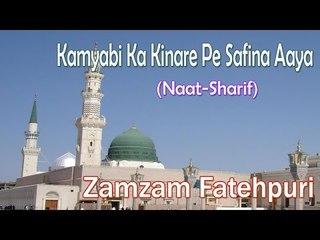 Kamyabi Ka Kinare Pe Safina Aaya ☪ Zamzam Fatehpuri ☪ New Naat Sharif [HD]