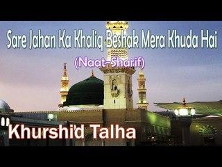 Sare Jahan Ka Khaliq Beshak Mera Khuda Hai ☪☪ Beautiful Naat Sharif ☪☪ Khurshid Talha [HD]