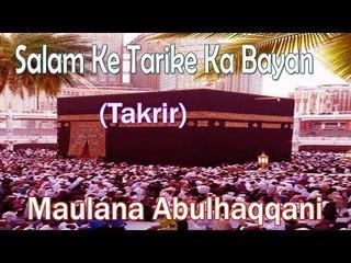 Salam Ke Tarike Ka Bayan  ☪☪ Very Important Takrir ☪☪ Maulana Abulhaqqani [HD]