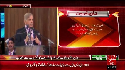 Breaking News – Shahbaz Sharif Ka Oranage Line Train Mansoby Ki Taqreeb Sy Khitab– 21 Dec 15 - 92 News HD
