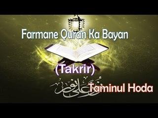 Farmane Quran Ka Bayan [Very Important Takrir] || New Takrir || Taminul Hoda [HD]