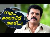 Malayalam Comedy Scenes From Movies | Mukesh Malayalam Comedy Scenes | Malayalam Comedy Movies [HD]