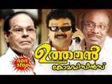 Malayalam Movie Non Stop Comedy Scenes | Uthaman Comedy Scenes | Malayalam Comedy Scenes 2015
