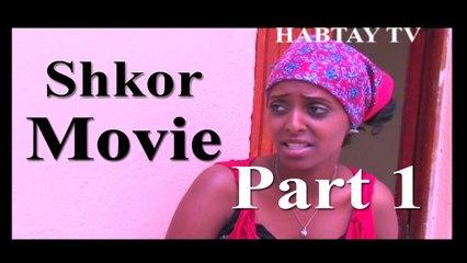 New Eritrean Movie 2016 - Shkor - Part 1 - Eritrea