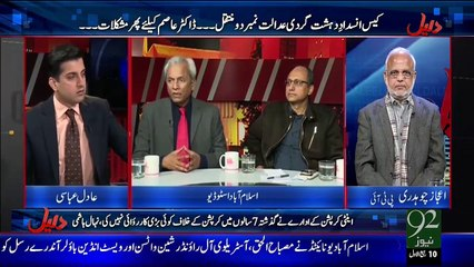 Daleel - 21 Dec 15 - 92 News HD
